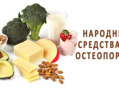 Защищают ли молочные продукты от остеопороза