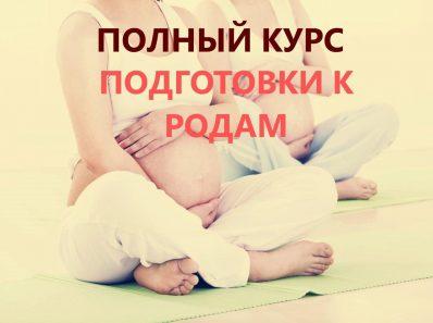 Подготовьтесь к родам