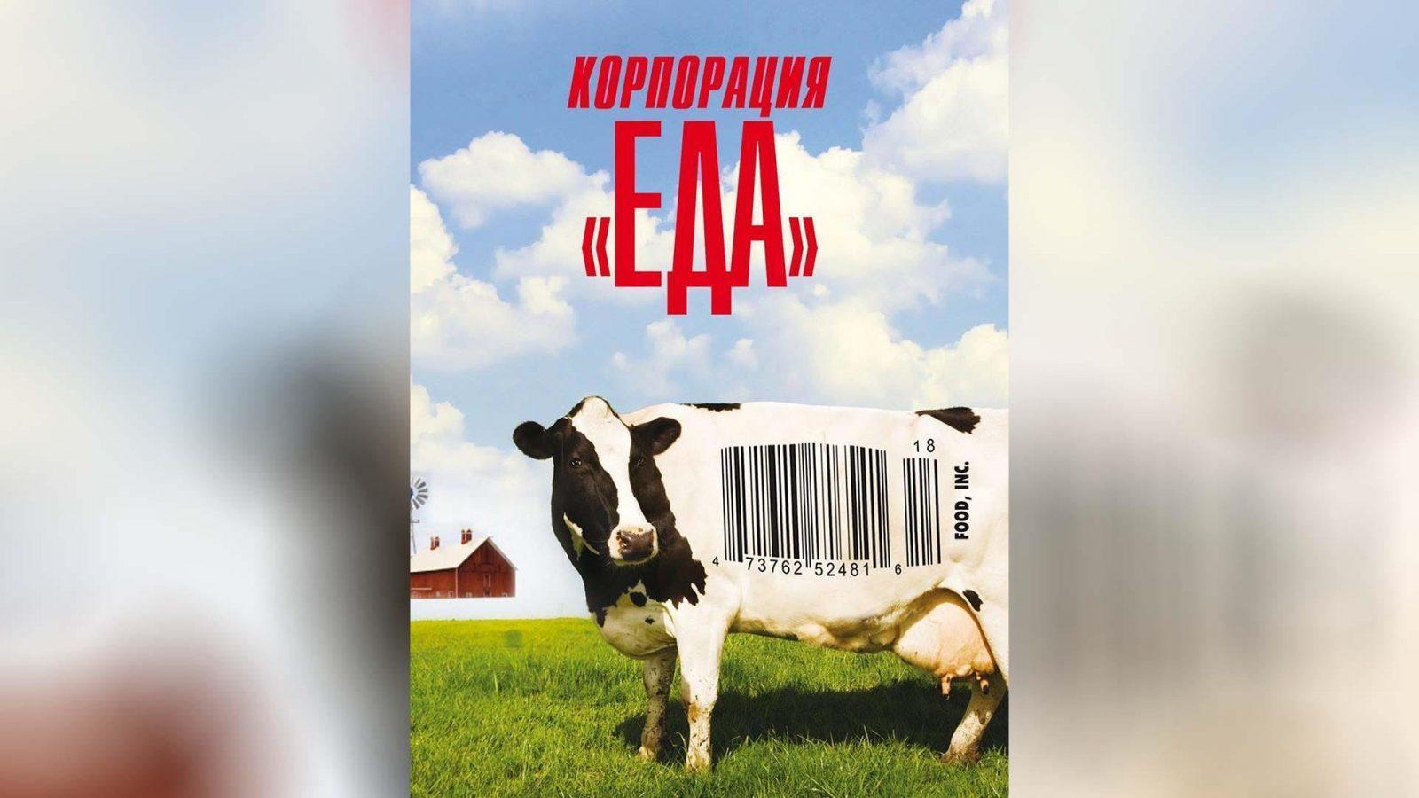 Корпорация Еда / Food, Inc.
