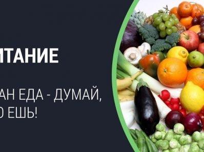 ПланЕДА: Думай, что ешь