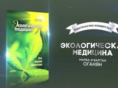 Экологическая медицина. Марва Оганян