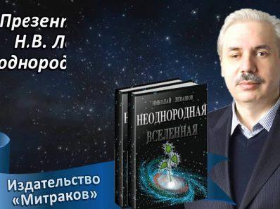 Неоднородная Вселенная. Космос. 1-4 части.