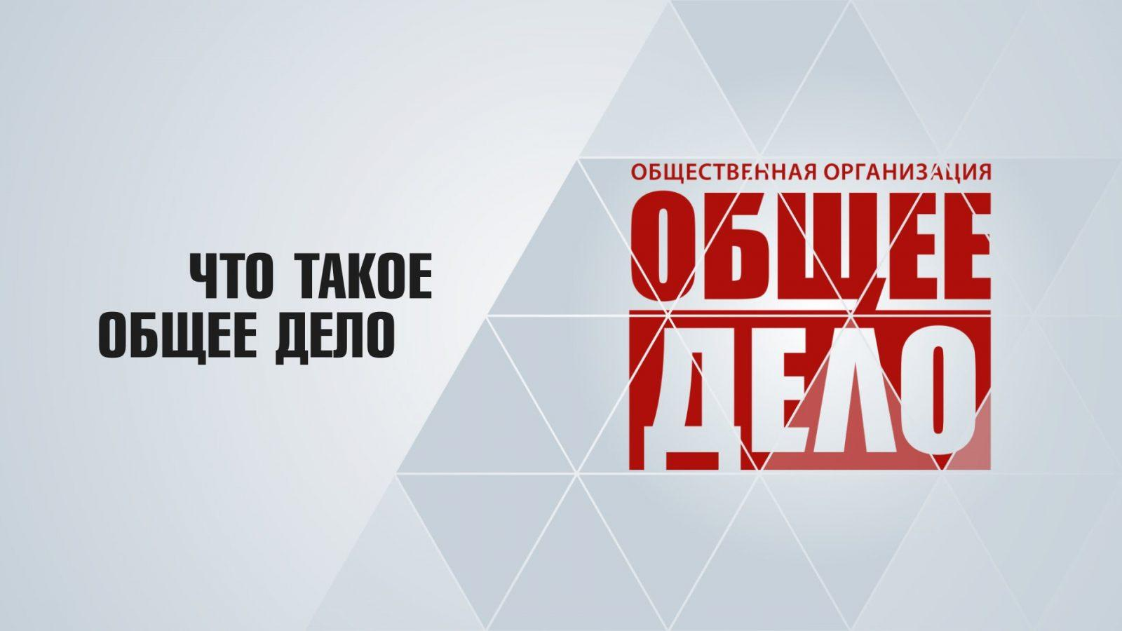 "Проект ""Общее Дело"""