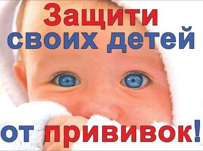Как отказаться от вакцинации. Дмитрий Любченко