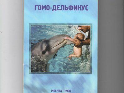 Гомо-Дельфинус. Бурачевский