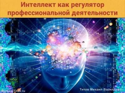 Интеллект как регулятор профессиональной деятельности