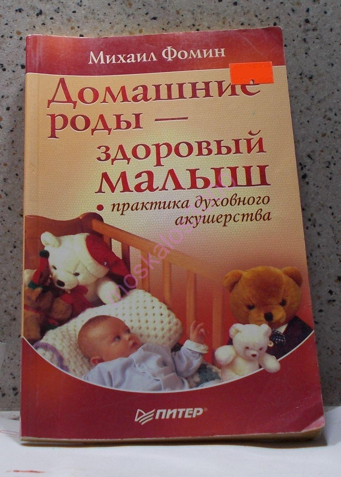 Домашние роды: здоровый малыш. Михаил Фомин