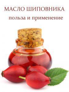 Масло из семян шиповника — Oleum Rosae