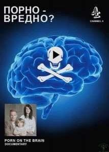 Фильм о влиянии порно на мозг