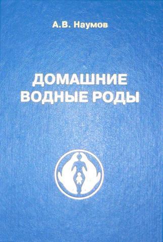 Домашние водные роды. Современное состояние проблемы. А.В. Наумов.