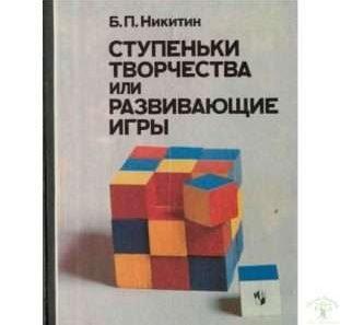 Ступеньки творчества, или Развивающие игры. Никитин Борис