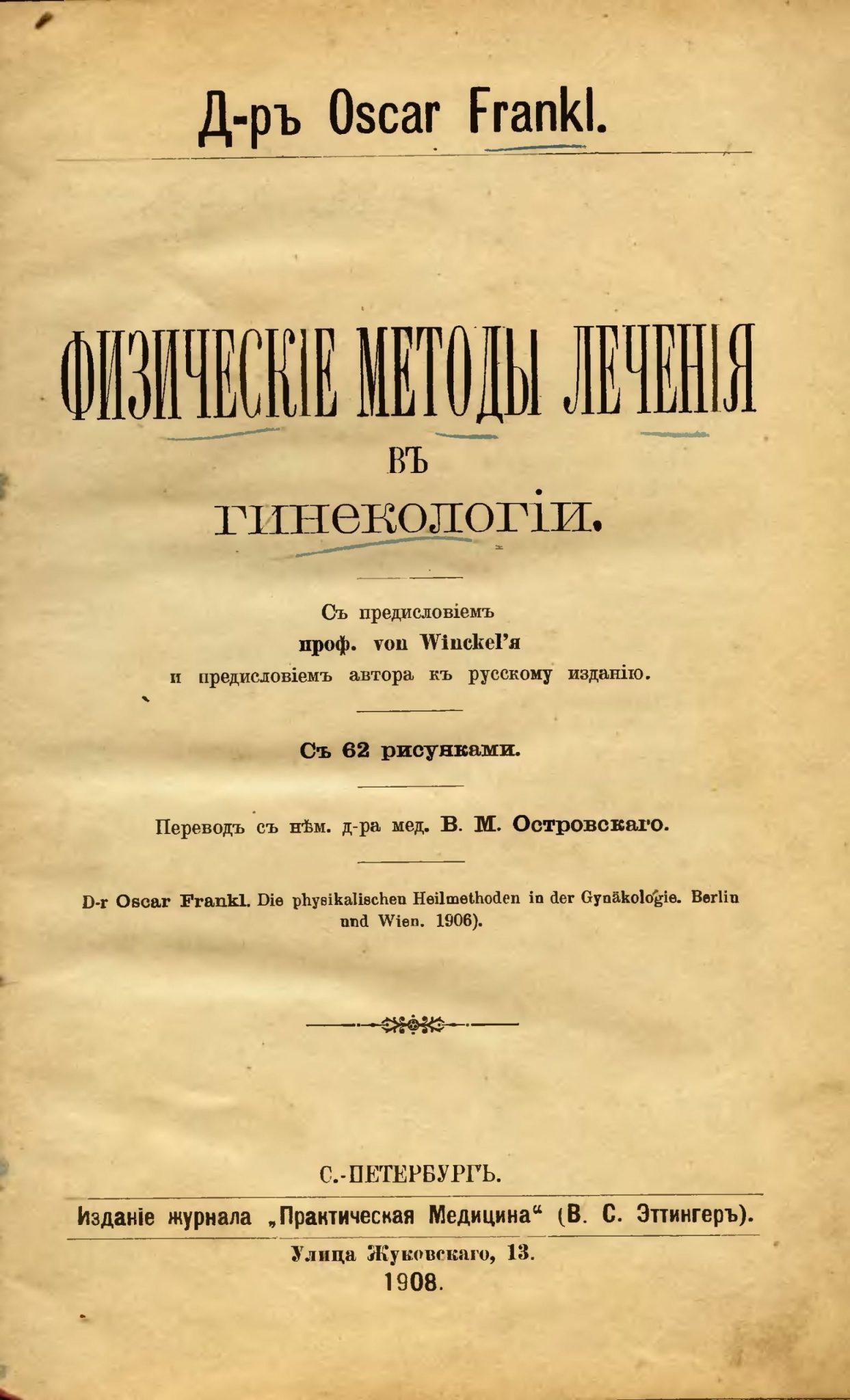 Физические методы лечения в гинекологии (1908). Доктор Оскар Франкл