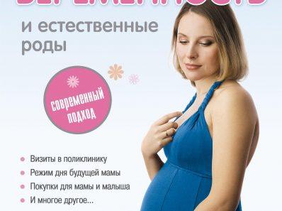 Здоровая беременность и естественные роды. Современный подход. Инна Кублицкая