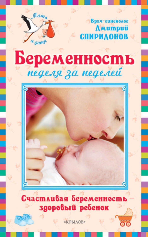 Беременность неделя за неделей: Счастливая беременность – здоровый ребенок. Спиридонов Д.А.