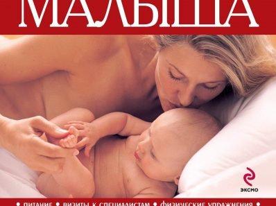 В ожидании малыша. Уильям и Марта Сирс