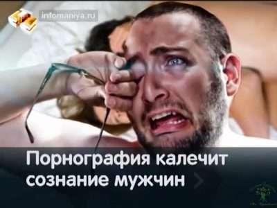 Левашов. Через порно фотографии крадут у человека энергию