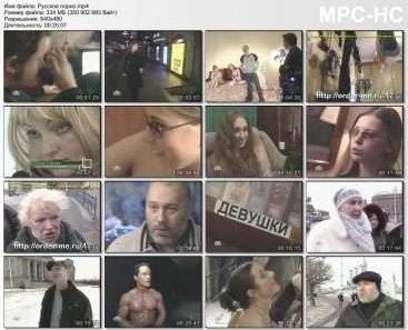 Профессия репортёр - Русское народное порно