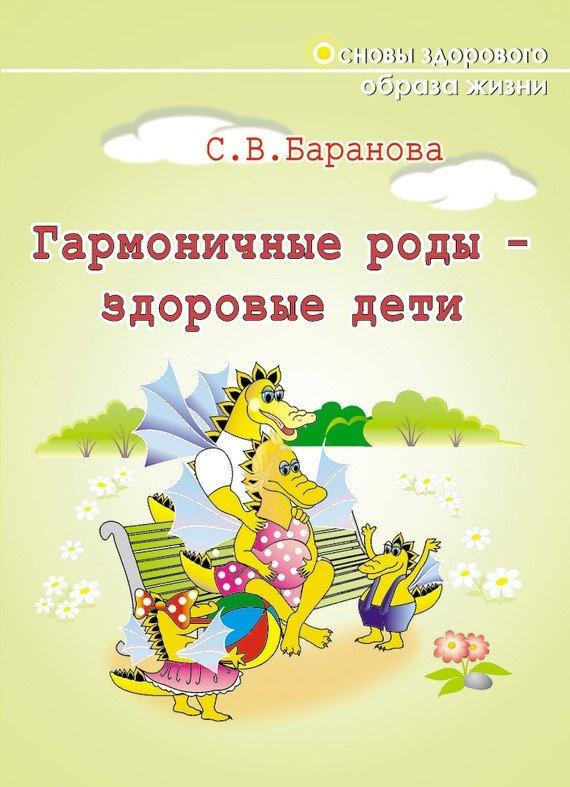 Гармоничные роды – здоровые дети. Баранова С.В.