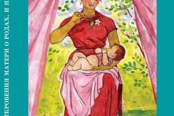 Откровение матери о родах, и не только о них. А. Киржаева