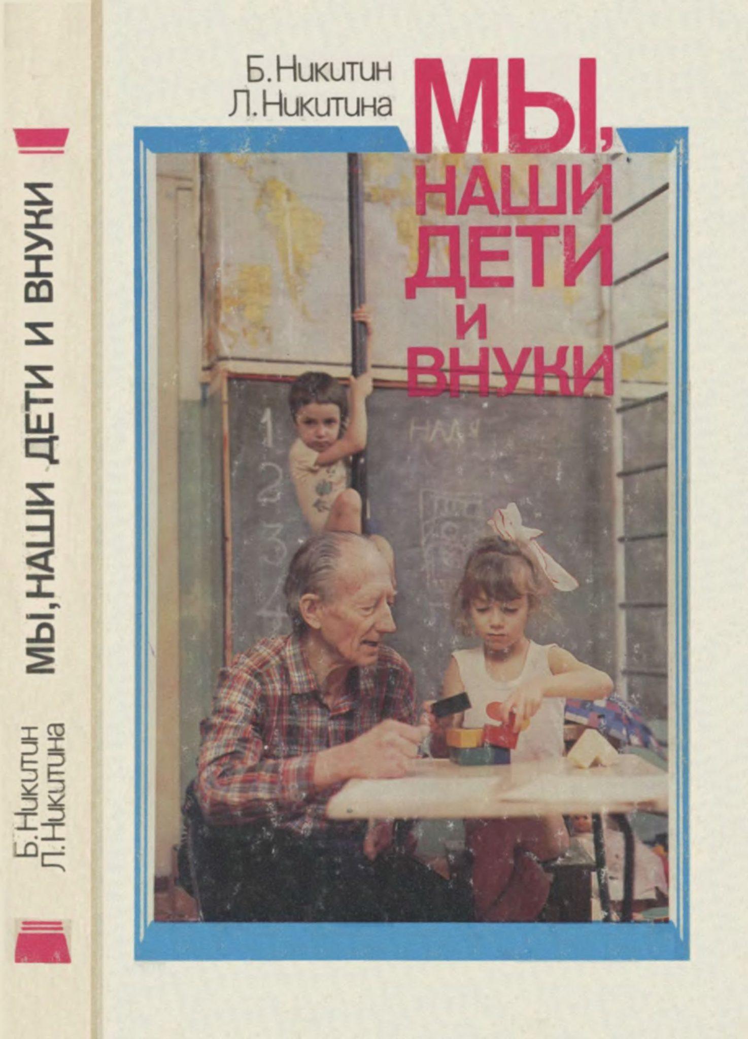 Мы, наши дети и внуки. Никитин Б. и Никитина Е.