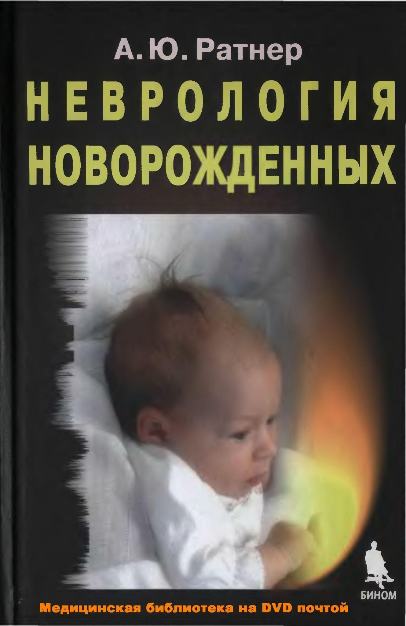 Неврология новорожденных. Ратнер А.Ю.