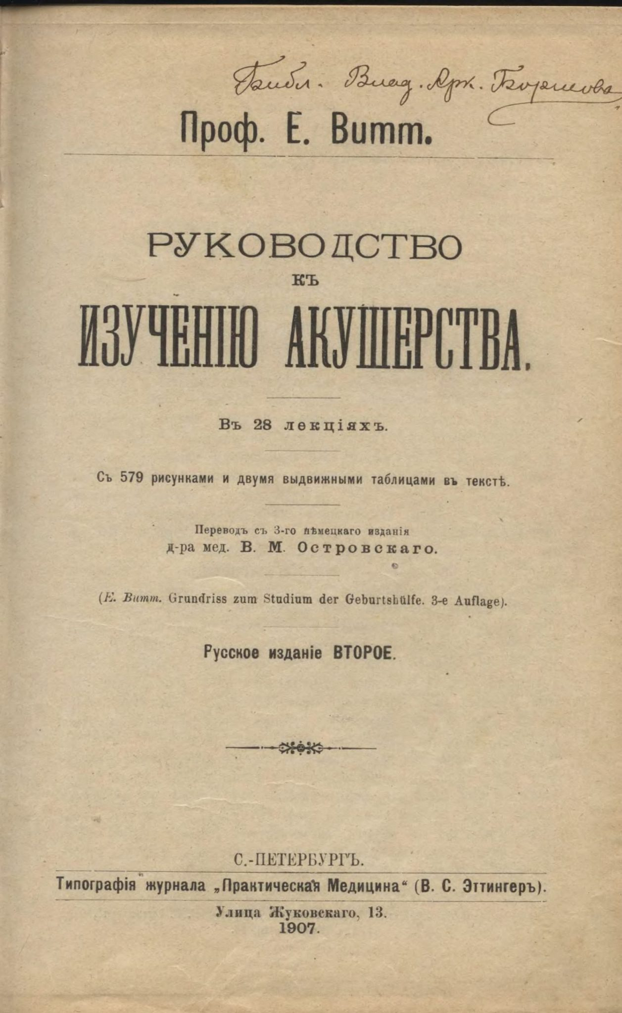 Руководство по изучению акушерства. 1907. E. Bumm