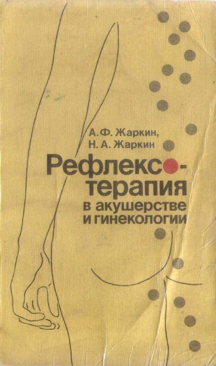 Рефлексотерапия в акушерстве и гинекологии. А.Ф. Жаркин, Н. А. Жаркин