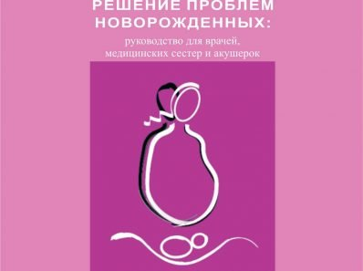 Решение проблем новорождённых. Руководство для врачей, медицинских сестёр и акушерок