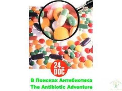 В поисках антибиотика. 1 и 2 части.