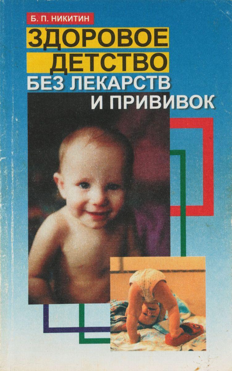 Здоровое детство без лекарств и прививок. Никитин Б. П.