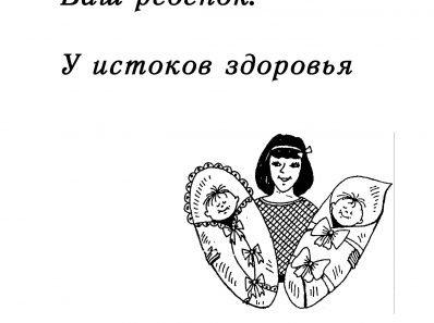 Ваш ребенок. У истоков здоровья. Аршавский И.А.