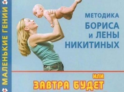 Методика Бориса и Лены Никитиных, или Завтра будет поздно! Академия раннего развития