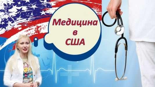 Незавидная медицина Америки