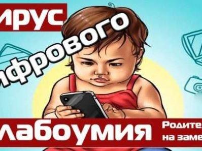 Как не допустить цифрового слабоумия у детей