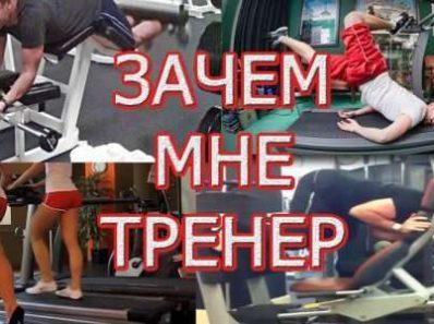 Упражнения-идиоты, или как заниматься в зале и гарантированно получить травму
