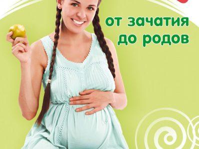 Беременность от зачатия до родов. Екатерина Свирская