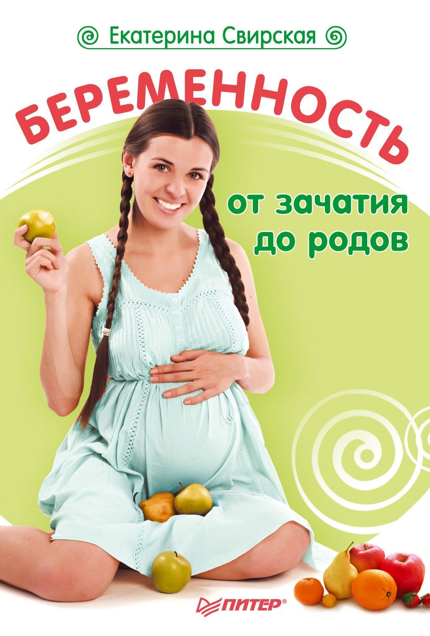 Планирование беременности. Видеолекции.