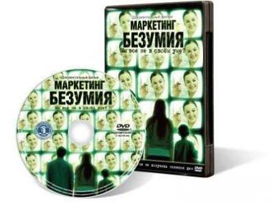 Маркетинг Безумия / The Marketing of Madness