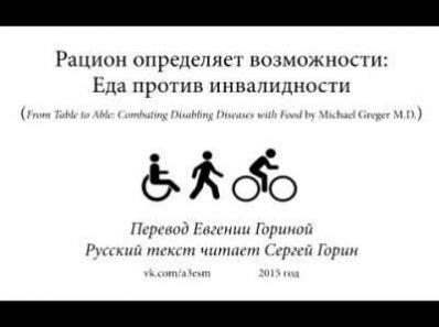 Д-р М. Грегер: Рацион определяет возможности. Еда против инвалидности