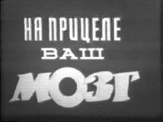 На прицеле ваш мозг 1984. СССР. «Киевнаучфильм»