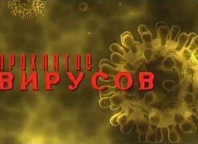Проклятие вирусов