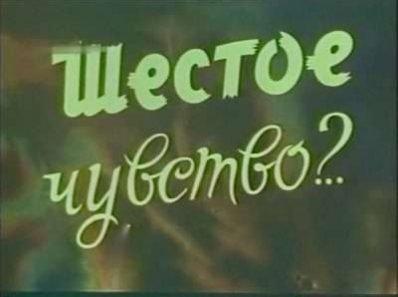Обучающий фильм - Шестое чувство СССР 1975