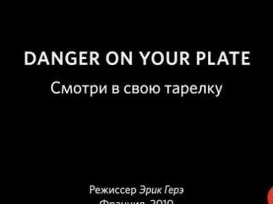 Смотри в свою тарелку