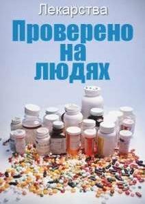 Лекарства. Проверено на людях
