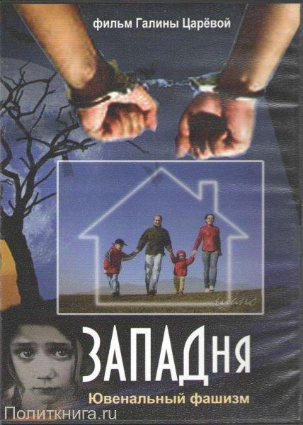ЗАПАДня. Ювенальный фашизм. Галина Царева (2013)