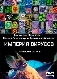 Империя вирусов