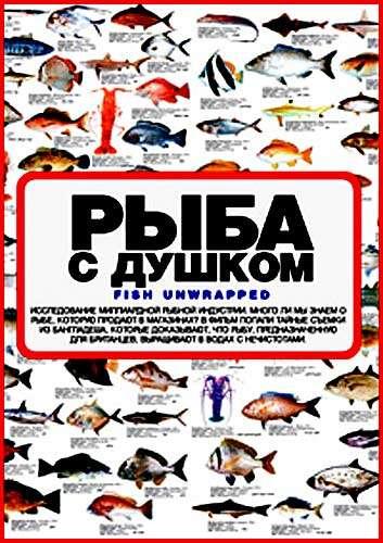 Рыба с душком