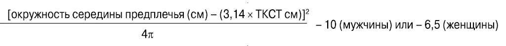 Формула для расчёта площади мышечной области середины верхней части предплечья в сантиметрах в квадрате