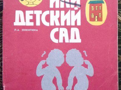 Мама и детский сад. Никитина Л.А.