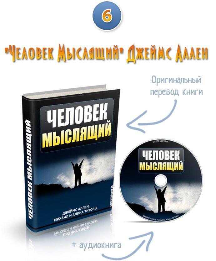 """""""Человек Мыслящий"""" Джеймс Аллен"""
